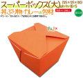 スーパーボックス(大) 300個/ケース【丼物 紙容器】【使い捨て】
