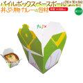 パイルボックス ベースボール 300個/ケース【丼物 紙容器】【使い捨て】