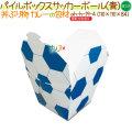 パイルボックス  サツカーポール(青) 300個/ケース【丼物 紙容器】【使い捨て】
