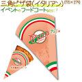 三角ピザ袋(イタリアン) 1000枚/ケース【ピザ テイクアウト用】