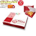 イタリアーノ ピザ 10インチ 150個/ケース【ピザ箱】【ピザボックス】
