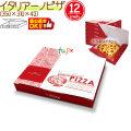 イタリアーノ ピザ 12インチ 100個/ケース【ピザ箱】【ピザボックス】