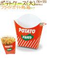 ポテトケース(大) 2000個/ケース【フライドポテト 箱】
