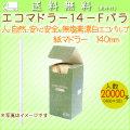 エコマドラー14-F バラ 400本× 50小箱/ケース【紙マドラー】【14cm】