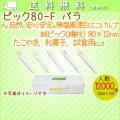 ピック80-F バラ 600本× 20小箱/ケース【ピック(楊枝) 】【たこやき 和菓子】