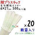 生分解性ストロー 脱プラスチック 紙袋入り 環境配慮