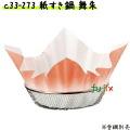 紙すき鍋 舞 朱 (1800枚) 業務用 C33-273 【宴会 鍋 紙なべ(紙鍋) 紙すき鍋】