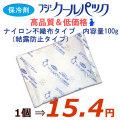 業務用 保冷剤 フジクールパック 100g 凍結防止用 5ケースで送料無料