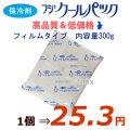 業務用 保冷剤 フジクールパック 300g 5ケースで送料無料
