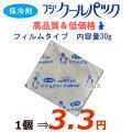 業務用 保冷剤 フジクールパック 30g 5ケースで送料無料