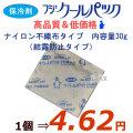 業務用 保冷剤 フジクールパック 30g 凍結防止用 5ケースで送料無料