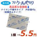 業務用 保冷剤 フジクールパック 40g 凍結防止用 5ケースで送料無料