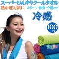 スーパーひんやりクールタオルK 100枚 冷感タオル 暑さ対策