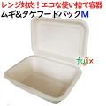 ムギ&タケフードパック Mサイズ 1000個(50×20)/ケース 弁当容器