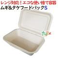ムギ&タケフードパック Sサイズ 1000個(50×20)/ケース 弁当容器