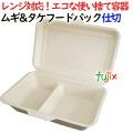 ムギ&タケフードパック 仕切 500個(50×10)/ケース 弁当容器