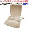 ムギ&タケフードパック 3仕切 400個(50×8)/ケース 弁当容器