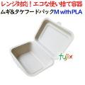 ムギ&タケフードパック Mサイズ withPLA 1000個(50×20)/ケース 弁当容器