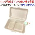 ムギ&タケフードパック 仕切 withPLA 500個(50×10)/ケース 弁当容器