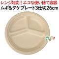 ムギ&タケプレート 3仕切 26cm 800枚(50×16)/ケース 使い捨て紙皿