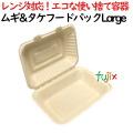 ムギ&タケフードパック Large 500個(50×10)/ケース 弁当容器