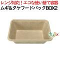ムギ&タケフードパック BOX2 800個(50×16)/ケース 弁当容器