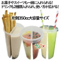 デュアルカップ  300個 ケース 2種類のドリンクや食べ物を入れられる