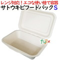 サトウキビフードパック Sサイズ 1000個(50×20)/ケース 弁当容器