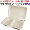 サトウキビフードパック 仕切 500個(50×10)/ケース 弁当容器