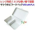 サトウキビフードパック 仕切 withPLA 500個(50×10)/ケース 弁当容器