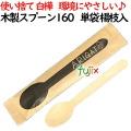 木製スプーン160 単袋 楊枝入 3000個(100×30)/ケース 使い捨てスプーン