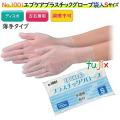 エブケアプラスチックグローブ 袋入 半透明 Sサイズ 品番1001