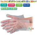 ポリクリーンエンボス 袋入 半透明 NO.340 SSサイズ 【使い捨て手袋】【ポリエチレン手袋】【使い捨てグローブ】【LDグローブ】