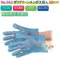 ポリクリーンエンボス 袋入 ブルー 品番:342 SSサイズ