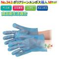 ポリクリーンエンボス 箱入 ブルー 品番:343 Mサイズ
