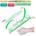ニトリルNET ホワイト 粉なし Lサイズ 3000枚(100枚×30箱)/ケース NO.547 ニトリルグローブ 使い捨て手袋ニトリル