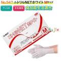 ニトリルNET ホワイト 粉なし Mサイズ 3000枚(100枚×30箱)/ケース NO.547 ニトリルグローブ 使い捨て手袋ニトリル