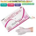 ニトリルNET ホワイト 粉なし SSサイズ 3000枚(100枚×30箱)/ケース NO.547 ニトリルグローブ 使い捨て手袋ニトリル