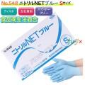 ニトリルNET ブルー 粉なし Sサイズ 3000枚(100枚×30箱)/ケース NO.548 ニトリルグローブ 使い捨て手袋ニトリル