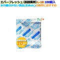 脱酸素剤 エバーフレッシュ L-10 酸素吸収遅効性型 10000個(100×100袋)/ケース