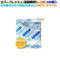 脱酸素剤 エバーフレッシュ L-100 酸素吸収遅効性型 3000個(100×30袋)/ケース