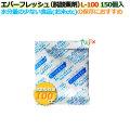 脱酸素剤 エバーフレッシュ L-100 酸素吸収遅効性型 3000個(150×20袋)/ケース