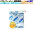 脱酸素剤 エバーフレッシュ L-150 酸素吸収遅効性型 2500個(100×25袋)/ケース