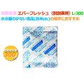 脱酸素剤 エバーフレッシュ L-300 酸素吸収遅効性型 1200個(80×15袋)/ケース