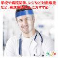 フェイスシールド 飛沫感染防止 新型コロナウィルス