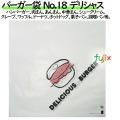 バーガー袋  No.18 デリシャス 180×182mm 3000枚/ケース