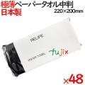 RILIFE ペーパータオル(中判)200枚×48袋/ケース 日本製 業務用
