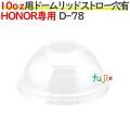 HONOR 10オンス 専用 ドームリッド ストロー穴あり 1000個(50個×20袋)/ケース D-78