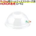 HONOR 9オンス・12オンス 専用 ドームリッド ストロー穴あり 1000個(50個×20袋)/ケース D-92