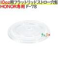 HONOR 10オンス 専用 フラットリッド ストロー穴あり 1000個(50個×20袋)/ケース F-7